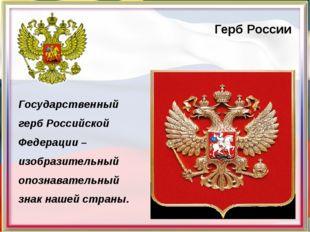 Герб России Государственный герб Российской Федерации – изобразительный опозн