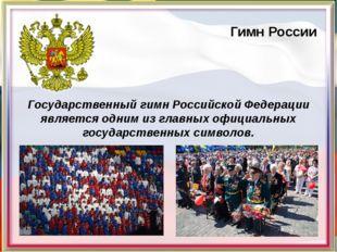 Гимн России Государственный гимн Российской Федерации является одним из глав