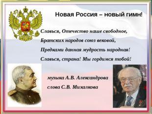 Новая Россия – новый гимн! Славься, Отечество наше свободное, Братских народ