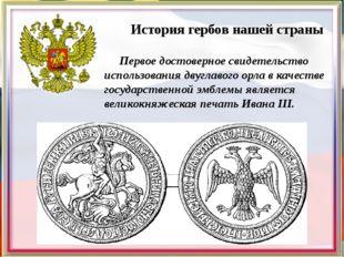 История гербов нашей страны Первое достоверное свидетельство использования д