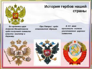 История гербов нашей страны В XX веке произошло полное уничтожение царских с