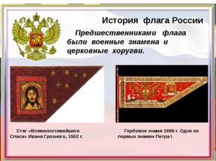 История флага России Предшественниками флага были военные знамена и церковны