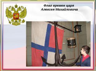 Флаг времен царя Алексея Михайловича