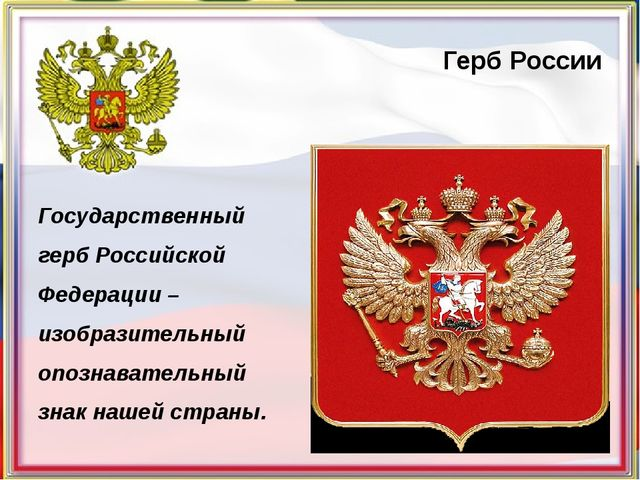 Герб России Государственный герб Российской Федерации – изобразительный опозн...