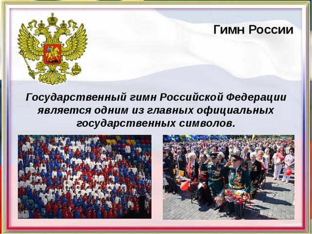 Гимн России Государственный гимн Российской Федерации является одним из глав...