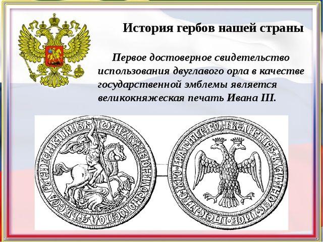 История гербов нашей страны Первое достоверное свидетельство использования д...