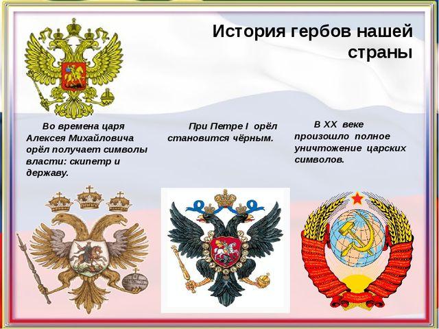 История гербов нашей страны В XX веке произошло полное уничтожение царских с...