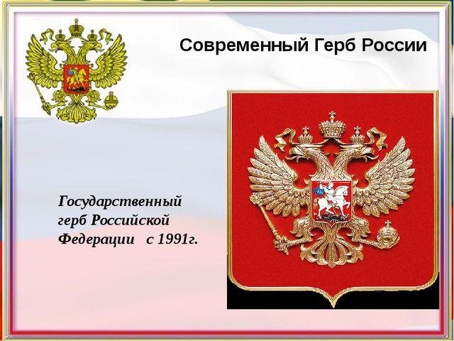 Современный Герб России Государственный герб Российской Федерации с 1991г.