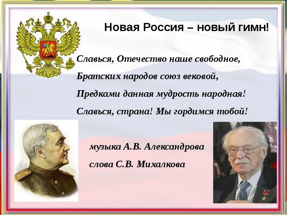 Новая Россия – новый гимн! Славься, Отечество наше свободное, Братских народ...