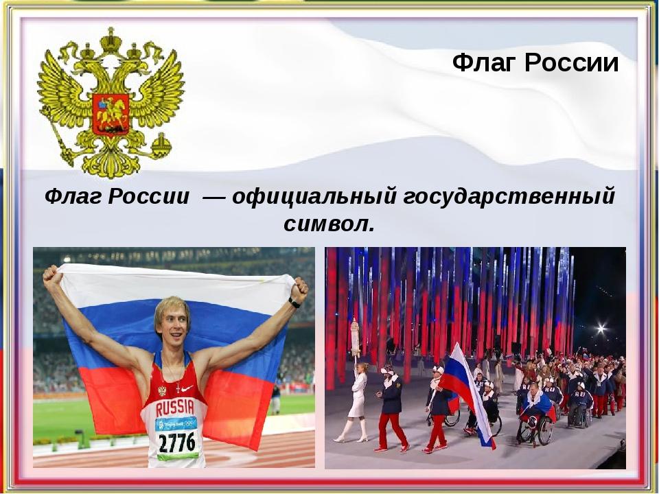 Флаг России Флаг России — официальный государственный символ.