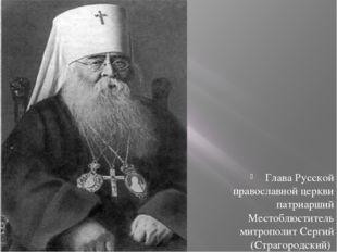 Глава Русской православной церкви патриарший Местоблюститель митрополит Серг