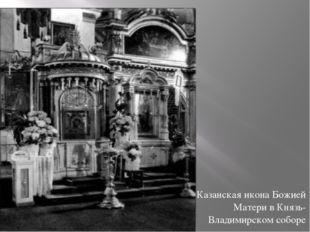 Казанская икона Божией Матери в Князь-Владимирском соборе