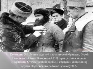 Командир 5-й Ленинградской партизанской бригады, Герой Советского Союза Камр