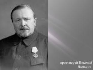 протоиерей Николай Ломакин