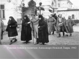 Раненые бойцы в госпитале Александро-Невской Лавры. 1942