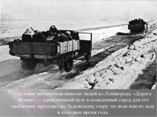Грузовые автомобили вывозят людей из Ленинграда. «Дорога Жизни» — единственн