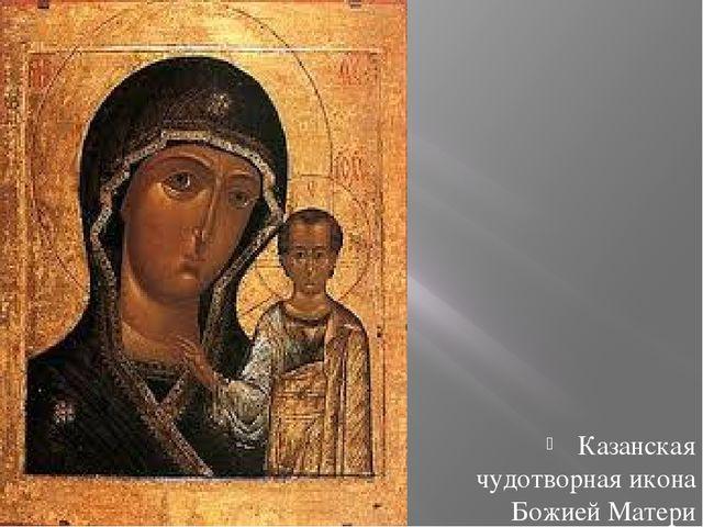 Казанская чудотворная икона Божией Матери