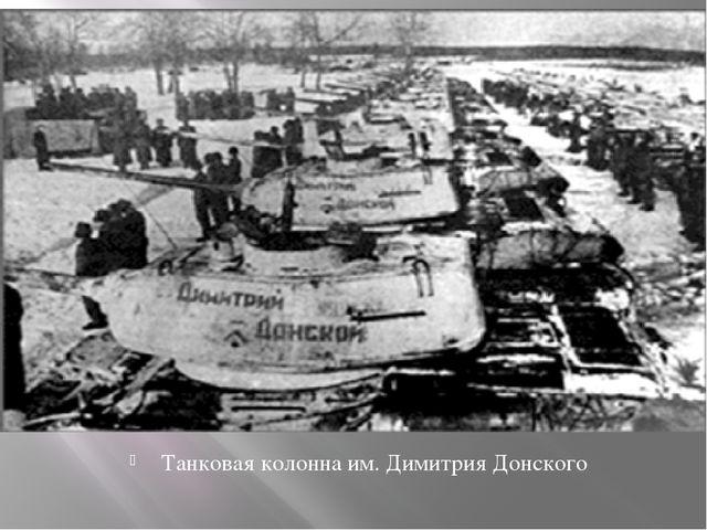 Танковая колонна им. Димитрия Донского