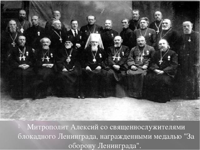 Митрополит Алексий со священнослужителями блокадного Ленинграда, награжденны...
