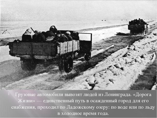 Грузовые автомобили вывозят людей из Ленинграда. «Дорога Жизни» — единственн...