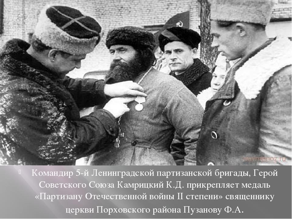Командир 5-й Ленинградской партизанской бригады, Герой Советского Союза Камр...