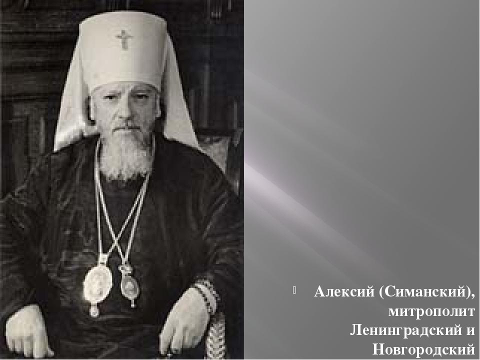 Алексий (Симанский), митрополит Ленинградский и Новгородский
