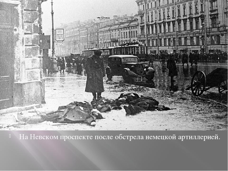 На Невском проспекте после обстрела немецкой артиллерией.