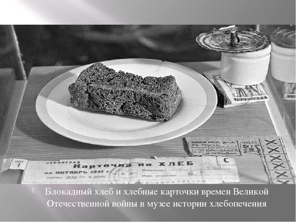 Блокадный хлеб и хлебные карточки времен Великой Отечественной войны в музее...