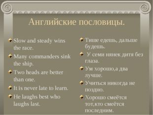 Английские пословицы. Slow and steady wins the race. Many commanders sink the