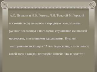 А.С. Пушкин и Н.В. Гоголь, Л.Н. Толстой М.Горький постоянно вслушивались в н