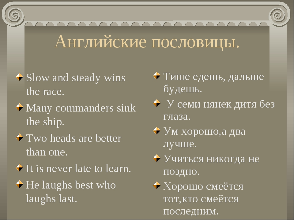 Английские пословицы. Slow and steady wins the race. Many commanders sink the...