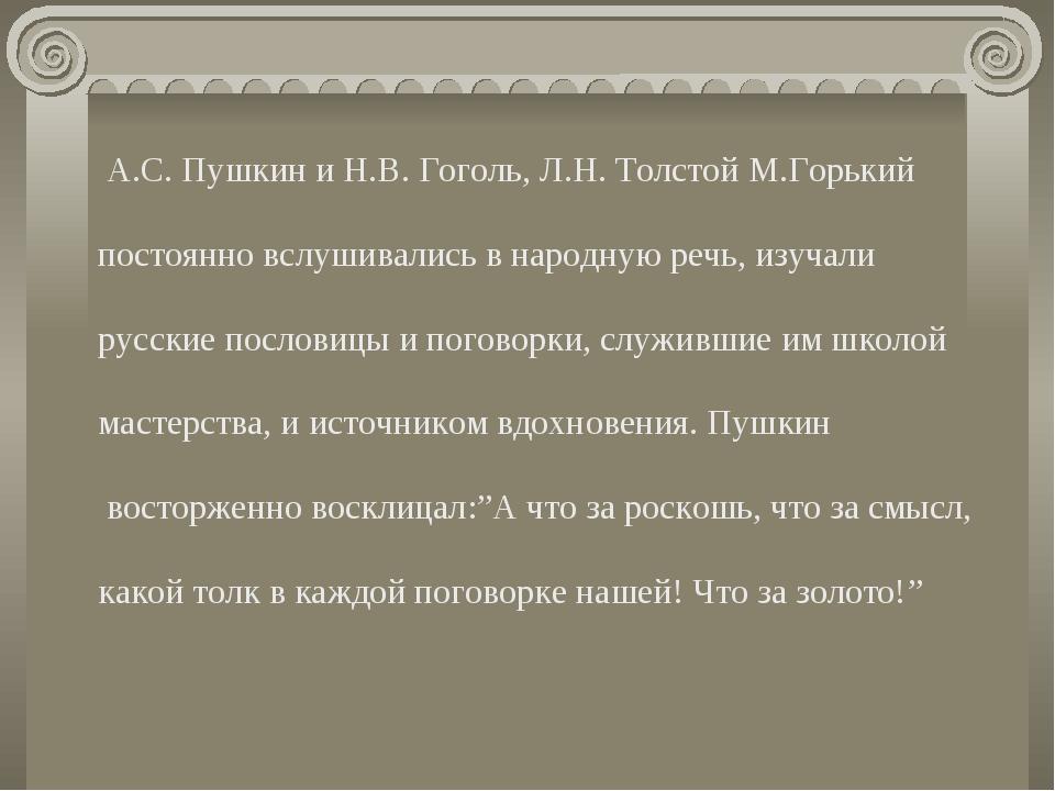 А.С. Пушкин и Н.В. Гоголь, Л.Н. Толстой М.Горький постоянно вслушивались в н...
