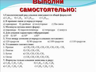 Выполни самостоятельно: 1.Гомологический ряд алканов описывается общей формул