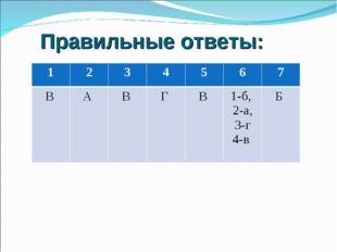 Правильные ответы:  1234567 В А В Г В 1-б, 2-а, 3-г 4-в Б