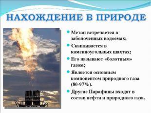 Метан встречается в заболоченных водоемах; Скапливается в каменноугольных шах
