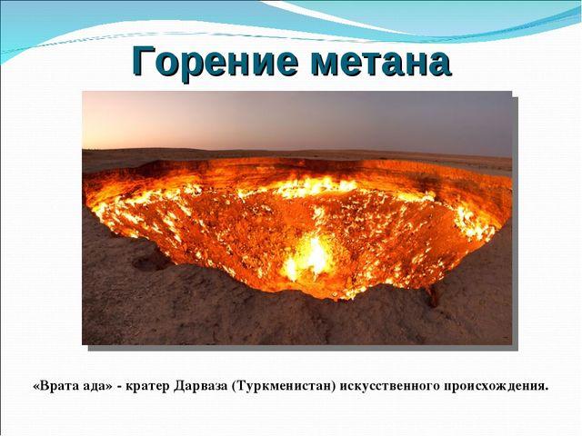 Горение метана «Врата ада» - кратер Дарваза (Туркменистан) искусственного про...