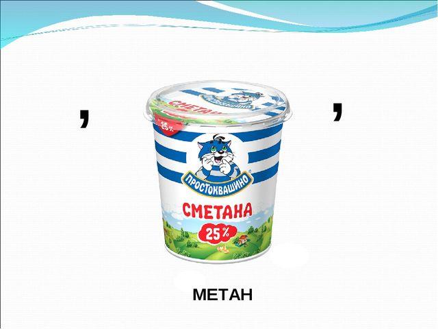 , , МЕТАН