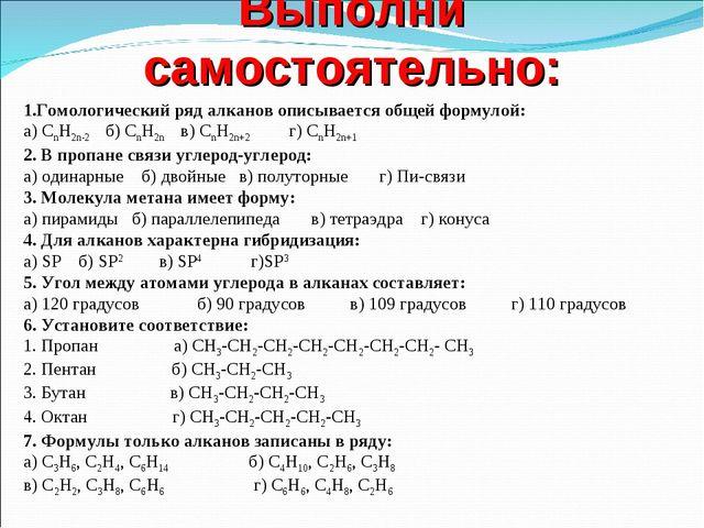 Выполни самостоятельно: 1.Гомологический ряд алканов описывается общей формул...