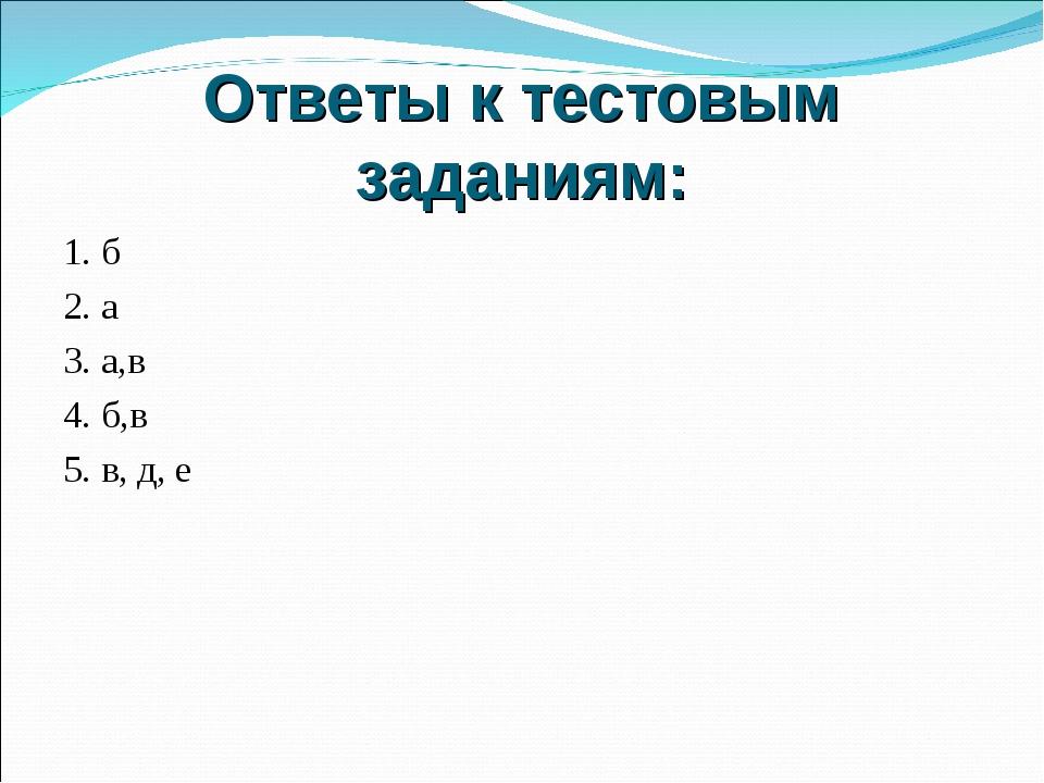 Ответы к тестовым заданиям: 1. б 2. а 3. а,в 4. б,в 5. в, д, е