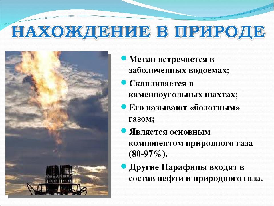 Метан встречается в заболоченных водоемах; Скапливается в каменноугольных шах...