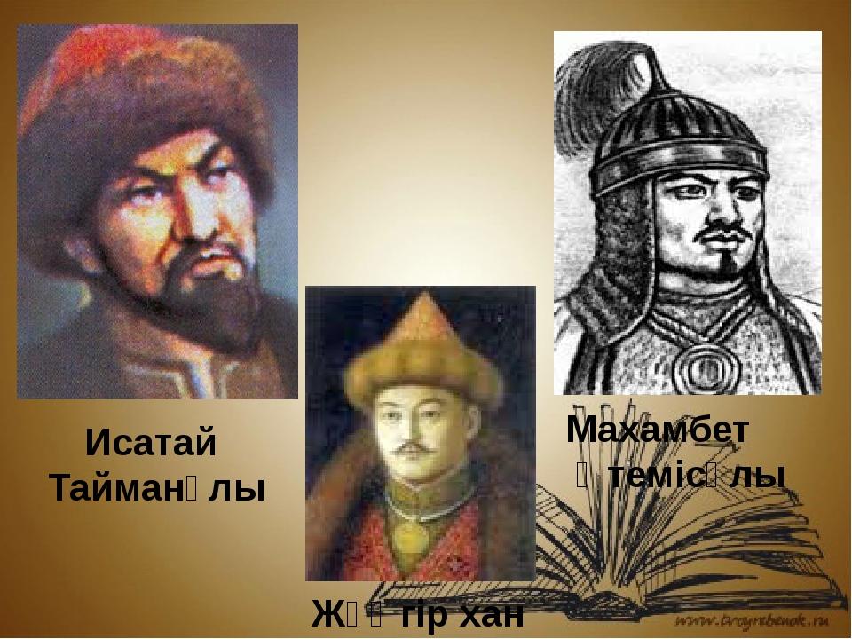 Исатай Тайманұлы Махамбет Өтемісұлы Жәңгір хан