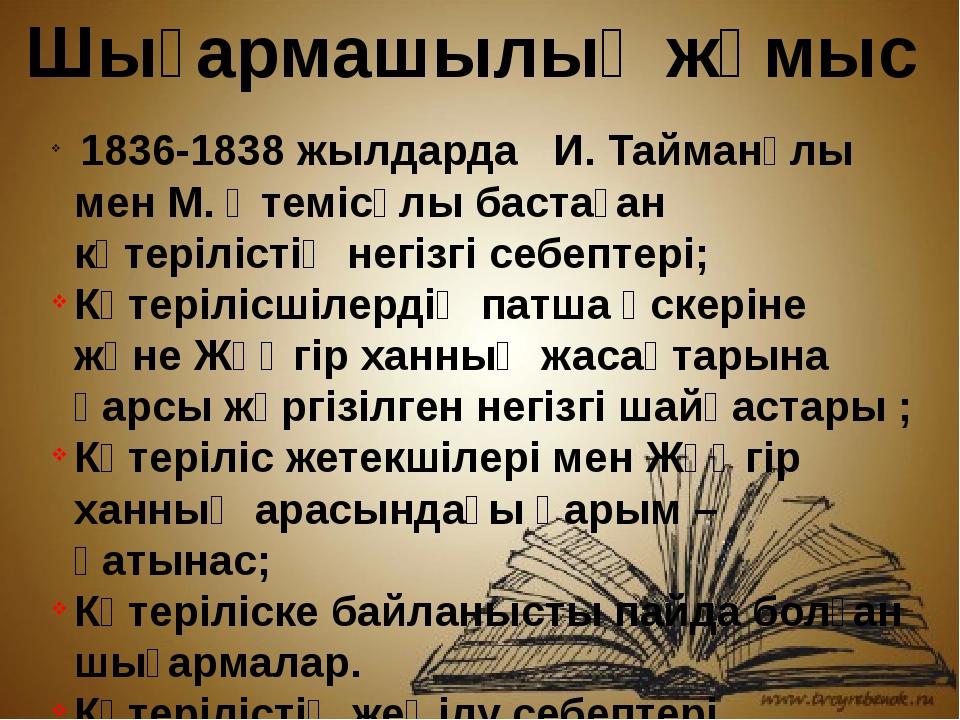 Шығармашылық жұмыс 1836-1838жылдарда И. Тайманұлы мен М. Өтемісұлы бастаған...