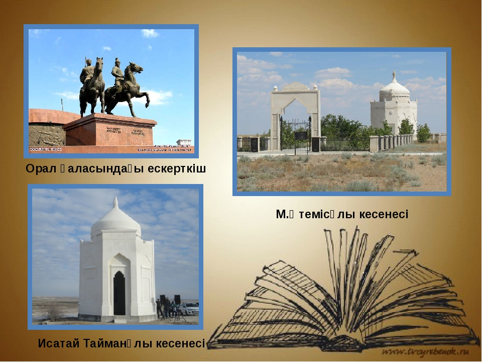 Орал қаласындағы ескерткіш Исатай Тайманұлы кесенесі М.Өтемісұлы кесенесі