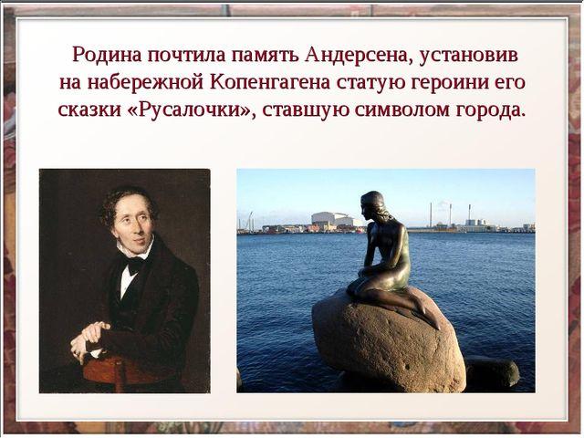 Родина почтила память Андерсена, установив на набережной Копенгагена статую...