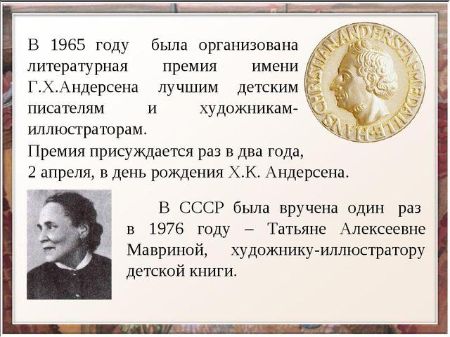 В 1965 году была организована литературная премия имени Г.Х.Андерсена лучшим...