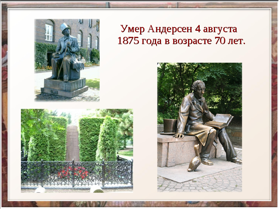 Умер Андерсен 4 августа 1875 года в возрасте 70 лет.