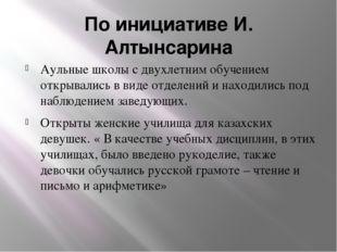 По инициативе И. Алтынсарина Аульные школы с двухлетним обучением открывались