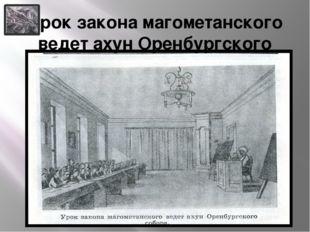 Урок закона магометанского ведет ахун Оренбургского собора