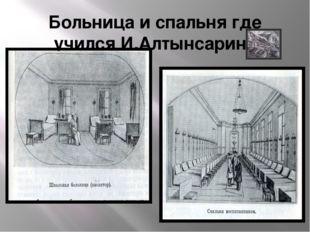 Больница и спальня где учился И.Алтынсарин.