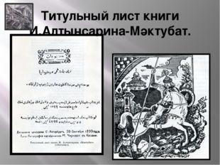 Титульный лист книги И.Алтынсарина-Мәктубат.